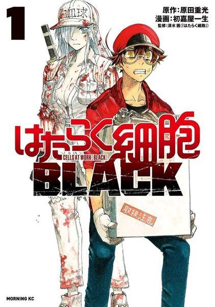 Manga Hataraku Saibou Black Volume 1-2 Bahasa Indonesia