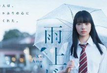 After the Rain Live Action Subtitle Indonesia