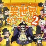 Isekai Quartet Season 2 x265 Subtitle Indonesia