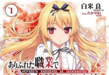 Light Novel Arifureta Shokugyou de Sekai Saikyou Bahasa Indonesia
