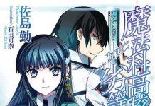 Light Novel Mahouka Koukou no Rettousei Bahasa Indonesia