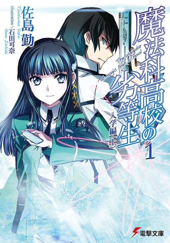Light Novel Mahouka Koukou no Rettousei Bahasa Indonesia