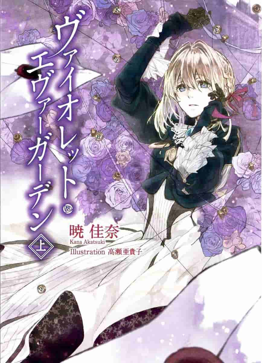 Light Novel Violet Evergarden Bahasa Indonesia