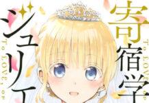 Manga Kishuku Gakkou no Juliet