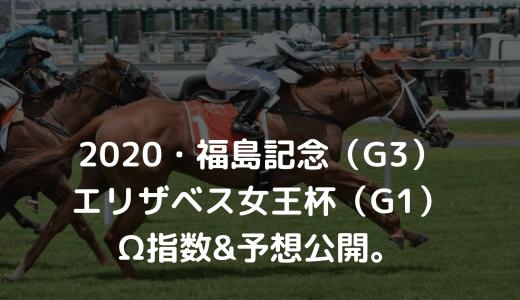 2020・福島記念(G3)&エリザベス女王杯(G1)・Ω指数&予想公開。