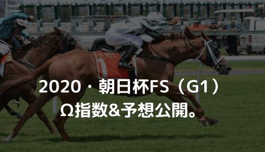 2020・朝日杯FS(G1)・Ω指数&予想公開。