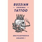 Russian Criminal Tattoo Encyclopaedia 1