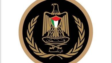 صورة الرئاسة الفلسطينية تدين جريمتي الاحتلال في القدس وجنين