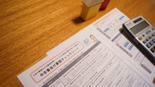 居住用不動産を売却した場合の3,000万円控除の特例。有利な規定ですが、住宅ローン控除と併用できないのでご注意を。