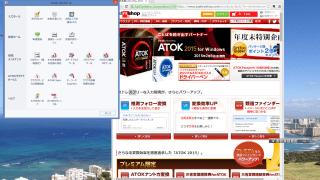 ATOKでの日本語入力。便利な機能がある一方困っているところも。