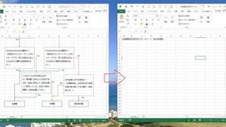 Excelのジャンプ機能で図形(オブジェクト)の一括削除が簡単にできます