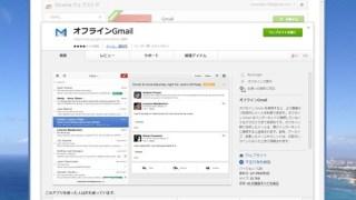 インターネット接続がなくても使えるオフラインGmail。使えるか?