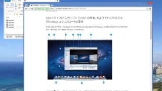 Mac初心者がつまずくこと。Windowsのエクスプローラーみたいなものは?