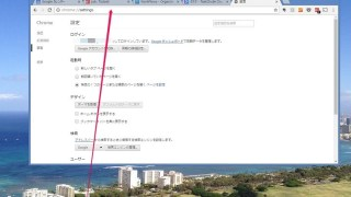 GoogleChromeのスタートダッシュを早くする!起動時のページ設定