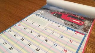 カレンダーは意識して埋めずに空白を作る