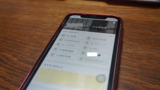 Evernoteアプリのホーム画面はカスタマイズですぐにショートカットへ