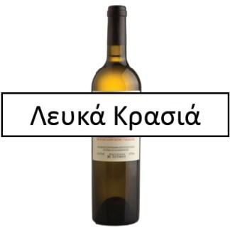 Λευκά Κρασιά