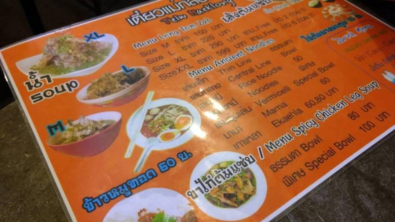 Sup babi di Rot Fai Night Market Bangkok