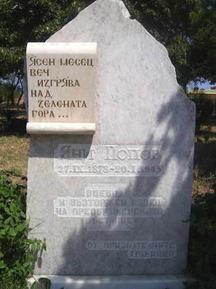 800px-Yani-Popov-Memorial-Stone