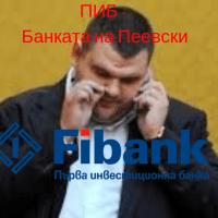 И американците избягаха от Банката на Пеевски (ПИБ)