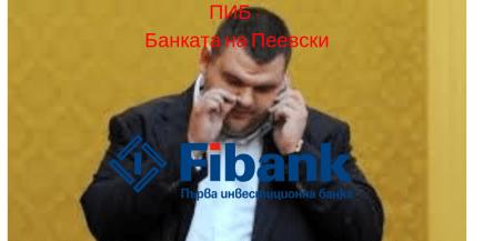 - Банката на Пеевски (1)