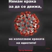 Пламен Пасков, вие ли ще поемете отговорността после за жертвите след като казвате на хората да не се пазят ?