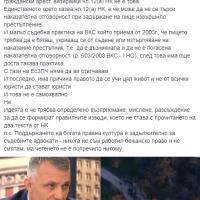 """ПОЛИТИЧЕСКИ ХАМЕЛЕОН : Николай Хаджигенов през 2016: """"Няма таквоз животно граждански арест"""", а през 2020г. издава заповед за граждански арест"""