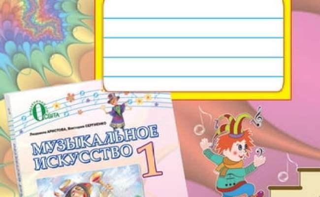 книга музыкальное искусство рабочая тетрадь учебное пособие для учащихся 1 кл аристова л с
