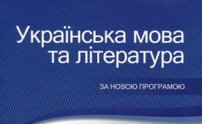 книга українська мова та література 6 клас зошит для