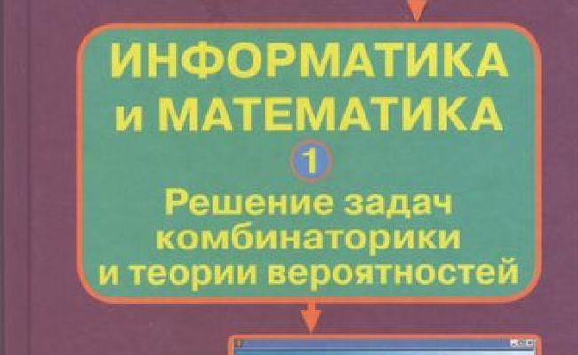 книга информатика и математика в 3 частях часть 1 решение задач комбинаторики и теории