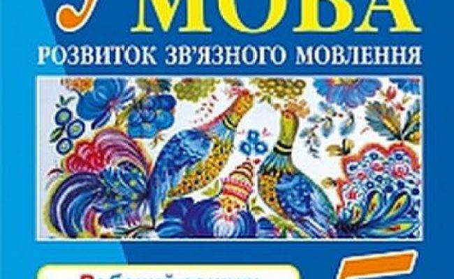 книга українська мова розвиток зв язного мовлення робочий зошит 5 клас до підр о в