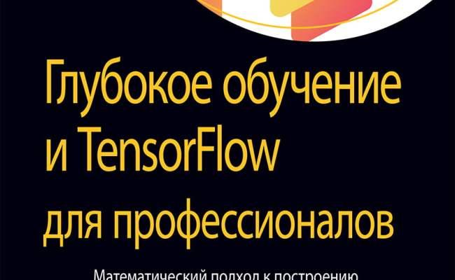 книга глубокое обучение и Tensorflow для профессионалов математический подход к построению