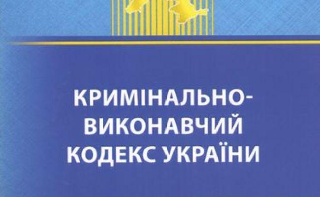 книга кримінально виконавчий кодекс україни правила