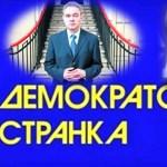 Kome još treba Demokratska stranka – Spašavanje Borisa Tadića