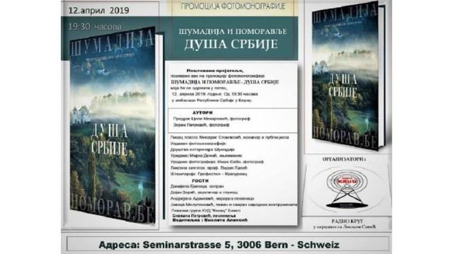 """Promocija fotomonografije """"Šumadija i Pomoravlje – Duša Srbije"""" 12. aprila u Bernu"""