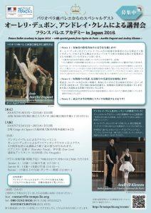 フランス・バレエ・アカデミー in Japan 2016(表)