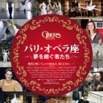 パリ・オペラ座バレエ団の舞台裏を描き出したドキュメンタリー映画『パリ・オペラ座 夢を継ぐ者たち』、2017年7月公開!