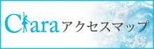 バレエスタジオクララ アクセスマップ