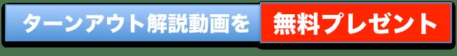 ターンアウト解説動画を無料プレゼント