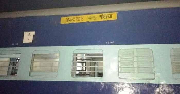 ताजपुर डेहमा में भृगु एक्सप्रेस का ब्रेक जाम