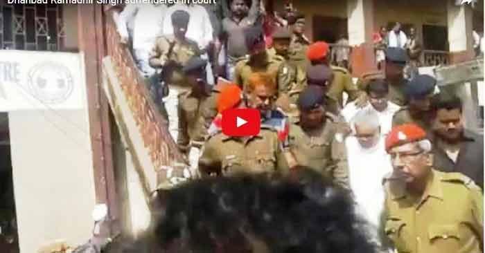 रामाधीर सिंह ने धनबाद कोर्ट में किया सरेंडर