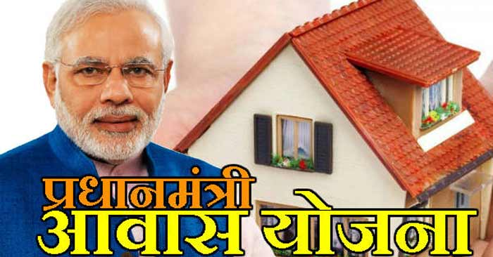 प्रधानमंत्री आवास योजना में तीन किश्तों में दी जाएगी धनराशि
