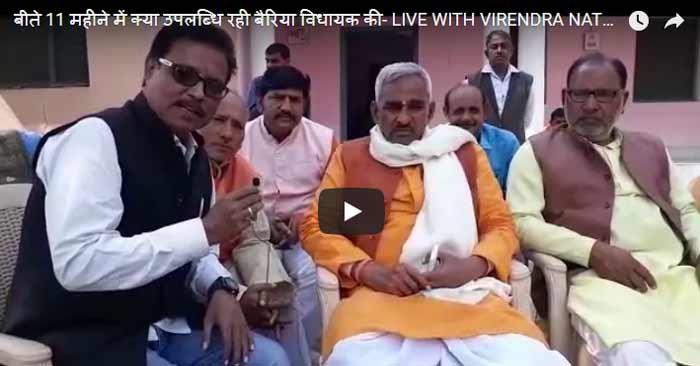 LIVE बीते 11 महीने में क्या रही बैरिया विधायक सुरेंद्र नाथ सिंह की उपलब्धि