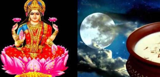 Sharad Purnima 2018 : इसी दिन प्रकट हुई थीं देवी लक्ष्मी, चंद्रमा को औषधि का देवता माना जाता है