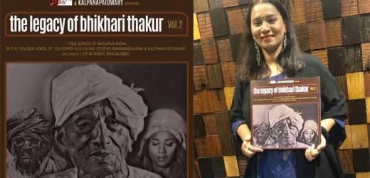 24 दिसंबर को पटना में होगी रिलीज कल्पना की 'द लेगेसी ऑफ भिखारी ठाकुर-2', 105 साल के रमाज्ञा राम ने दी है अपनी आवाज़