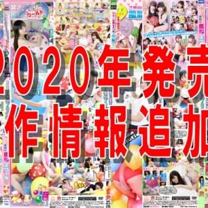 "<span class=""title"">2020年発売新作風船フェチAV作品情報まとめ</span>"
