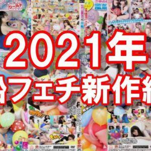 "<span class=""title"">2021年発売新作風船フェチAV作品情報まとめ</span>"