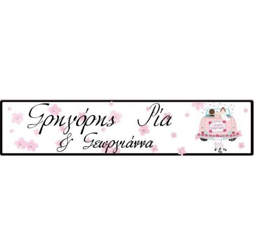 Πινακίδα αυτοκινήτου γάμου-βάπτισης pink flowers