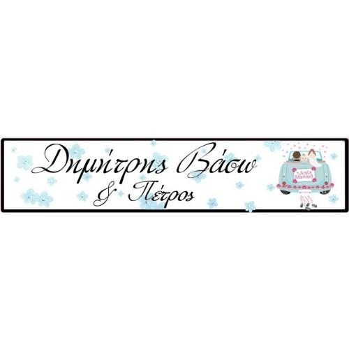 Πινακίδα αυτοκινήτου γάμου-βάπτισης blue flowers