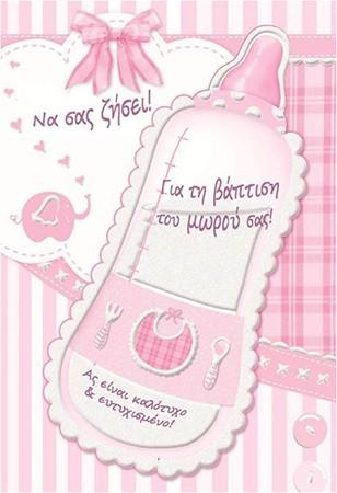 Ευχετήρια κάρτα βάπτισης κοριτσάκι (3)